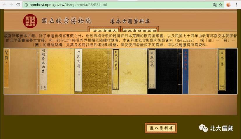 回顾|楊浩:數字人文時代古籍整理的機遇與挑戰