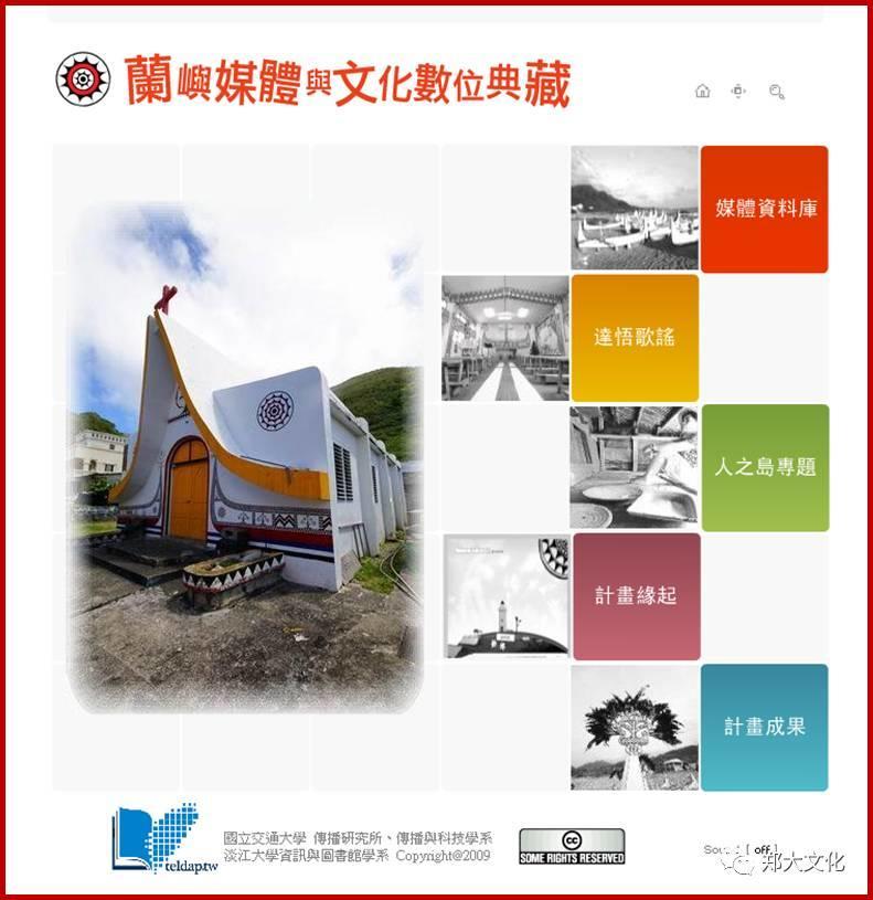 非物质文化数字化保存与典藏——台湾兰屿达悟族