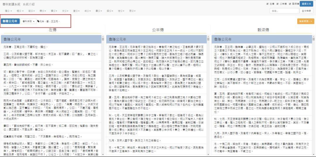 交换机|数字人文近期快讯:春秋三传对读系统及其他