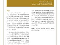 thumbnail of 數位人文研究於博物館研究現況分析與未來趨勢探討撰文
