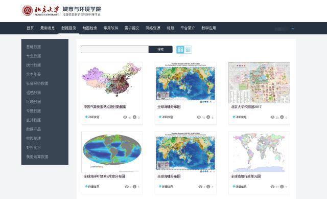 """""""北京大学地理数据平台""""开放啦!!"""