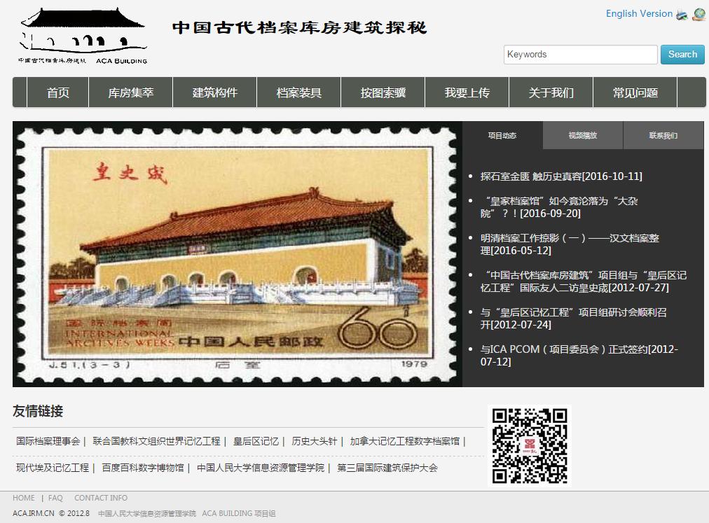 中国古代档案库房建筑探秘