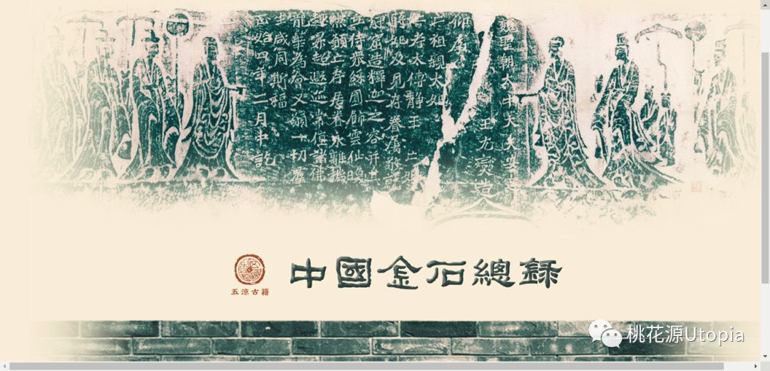 《中国金石总录》全拓全文数字版全面开放,个人用户免费使用