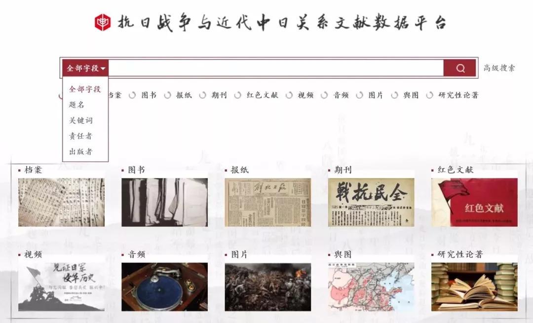 抗日战争与近代中日关系文献数据平台简介