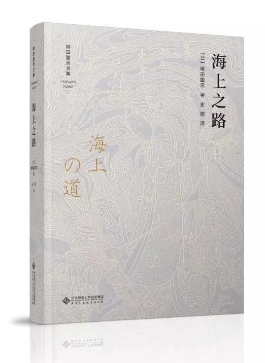 柳田国男:从历史维度理解日本社会及文化