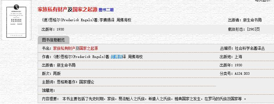 """""""中国历史文献总库·民国图书数据库""""五期建设开始 新上线哪些图书你说了算 从文献提供到精准服务"""