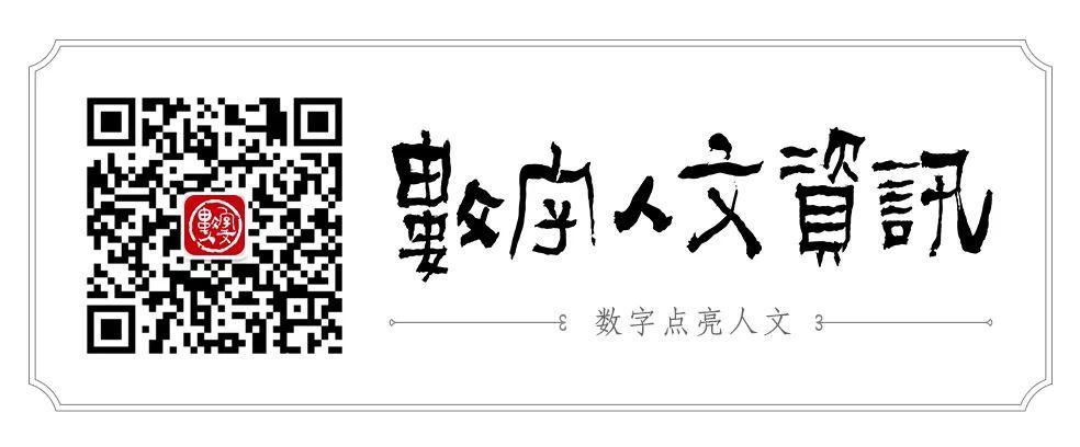 专业资讯丨武汉大学数字人文研究中心加入国际数字人文中心网络centerNet