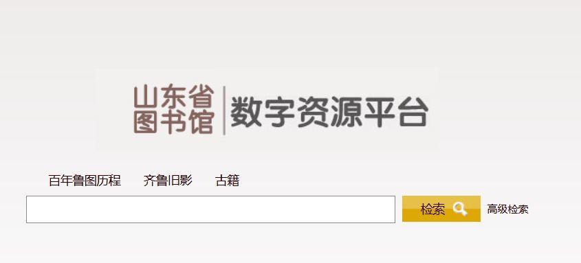 山东省图书馆藏佛经数据库发布