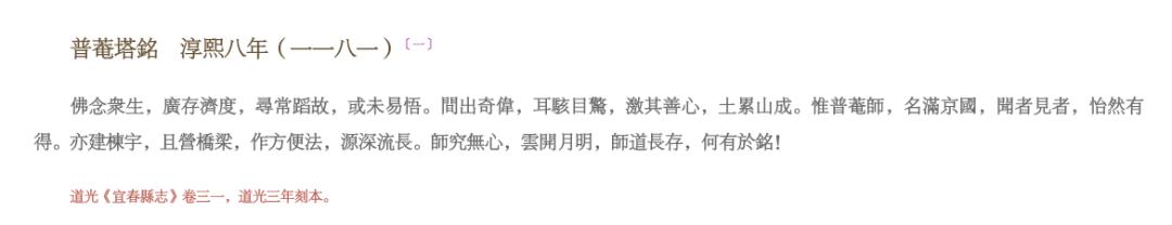 重磅丨《宋代墓志铭数据库》主编李伟国介绍数据库编纂工作