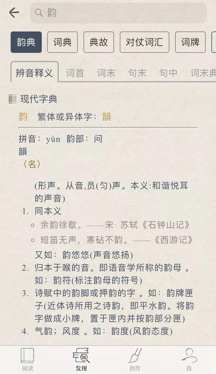 搜韵APP(苹果)首版上线公告