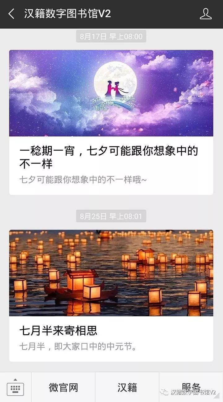 号外︱汉籍微信版正式上线啦!