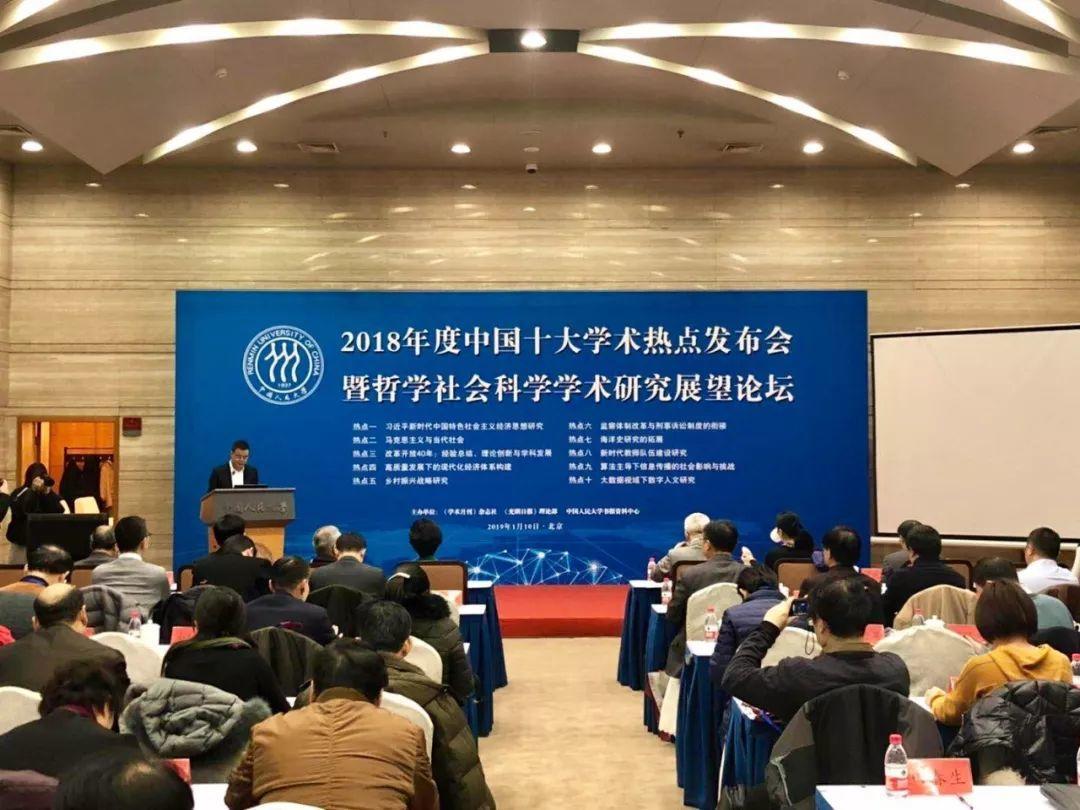 重磅   2018年度中国十大学术热点揭晓(附相关论文全文)