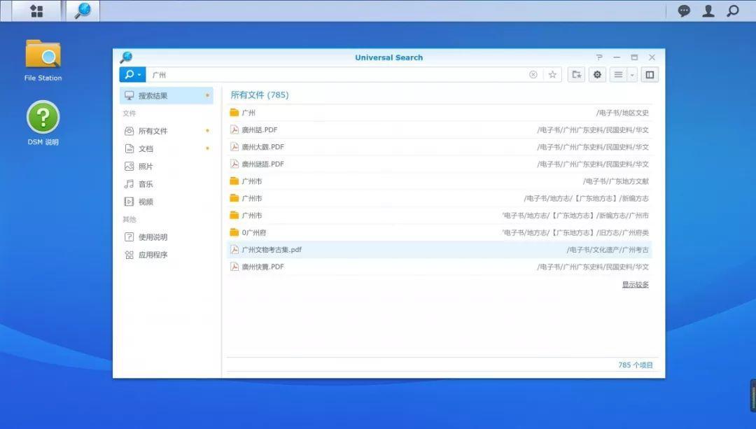 南国古韵数字图书馆 岭南地方文献数字化阅读新平台