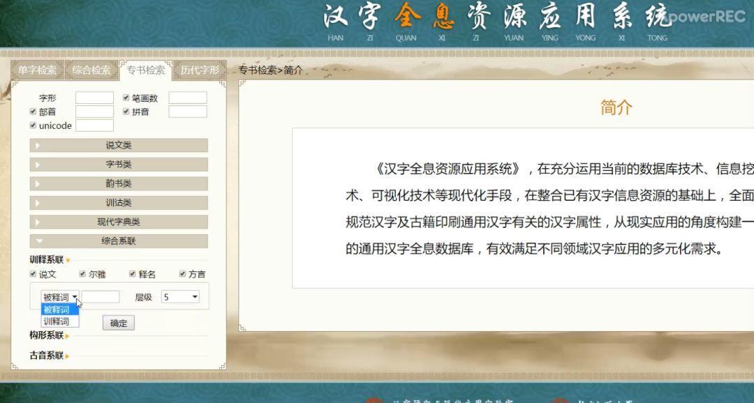"""重磅丨读懂汉字前世今生!""""汉字全息资源应用系统""""正式上线!"""