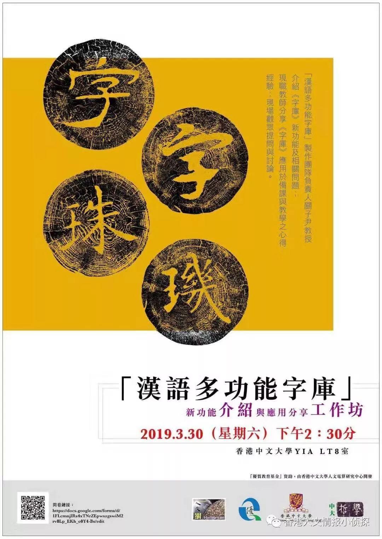"""""""汉语多功能字库""""新功能介绍与应用分享工作坊"""