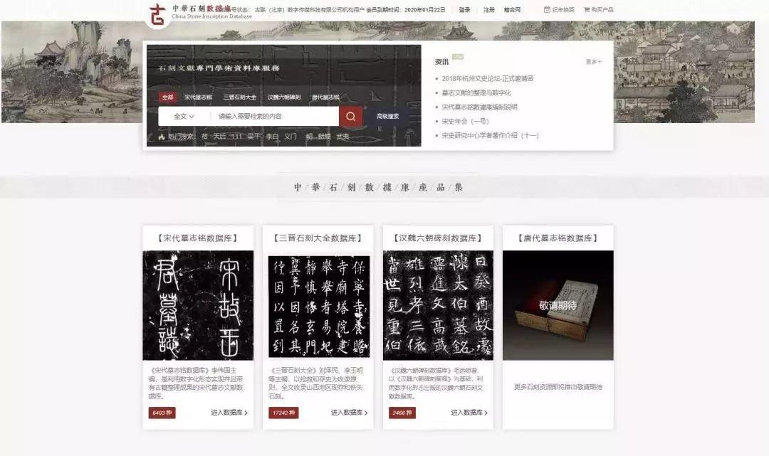 重磅丨《中华石刻数据库》全线更新!