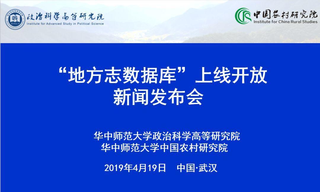 一库知古今!中国地方志数据库正式上线开放