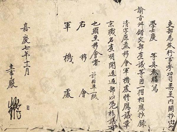献礼国际档案日|30万件内阁刑科题本向社会开放