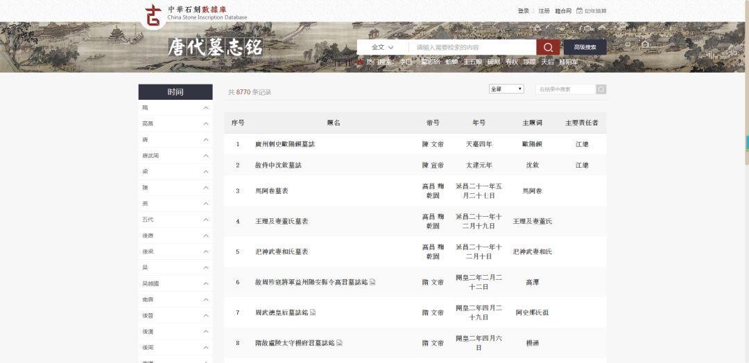 重磅丨《唐代墓志铭数据库》隆重上线
