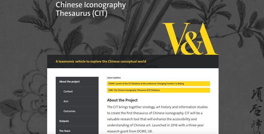 首个针对中国艺术建立的图像志文献库在V&A博物馆上线,中国艺术史研究的新方法?