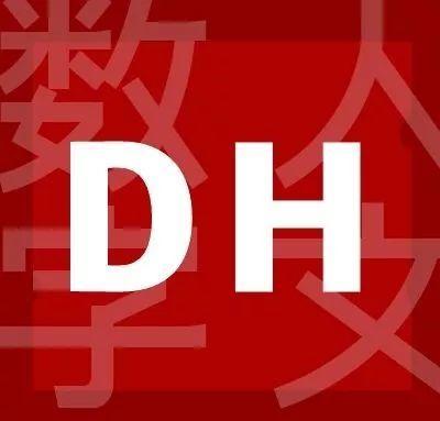 DH在高校 | 数字人文 @ 牛津大学