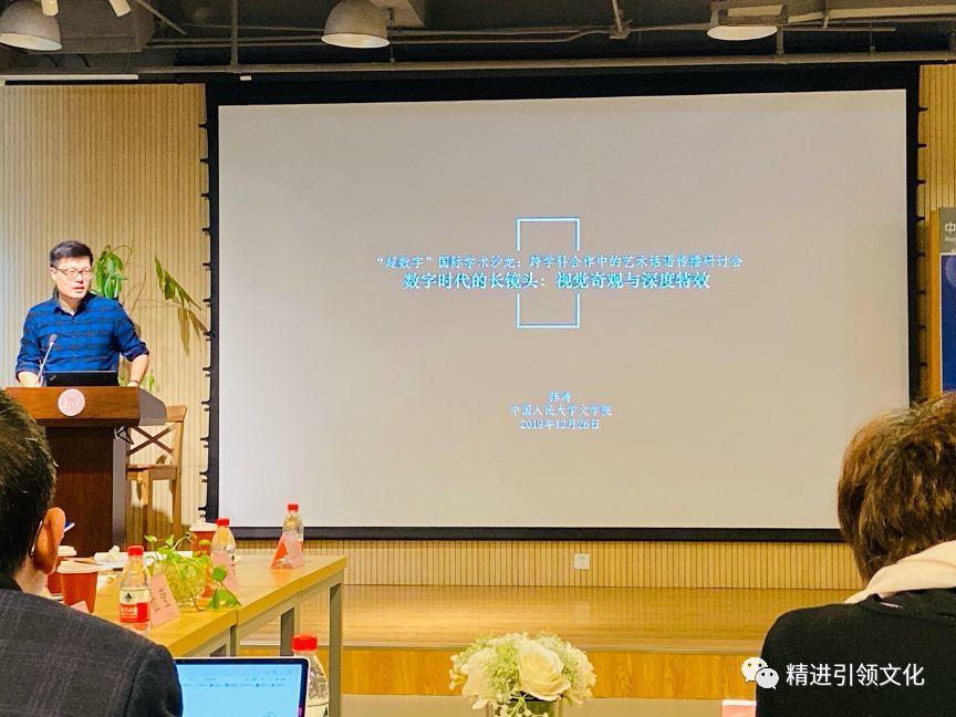 """记中国人民大学""""超数字""""国际学术沙龙之二——《数字时代的长镜头:视觉奇观与深度特效》"""