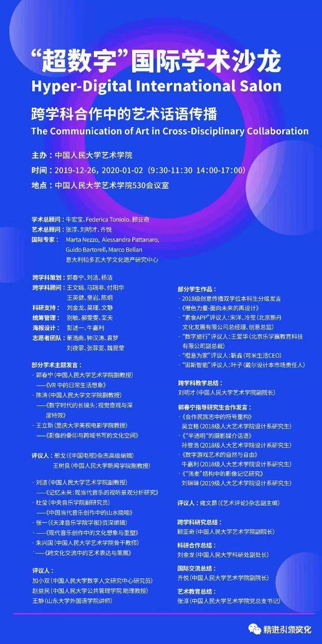 """记中国人民大学""""超数字""""国际学术沙龙之三——《影像的叠印与跨域书写的文化空间》"""