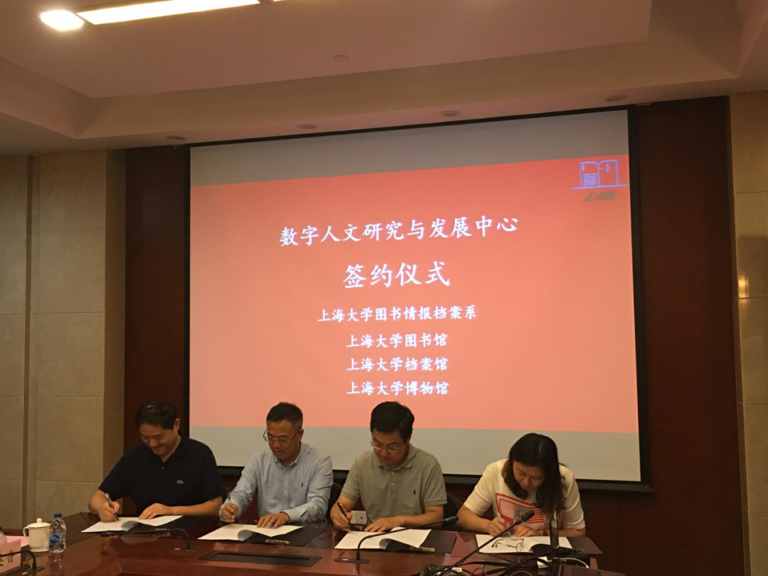 上海大学成立「数字人文研究与发展中心」
