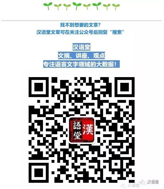 历史、性别与道德:数字人文沙龙2020|中文信息学会青工委