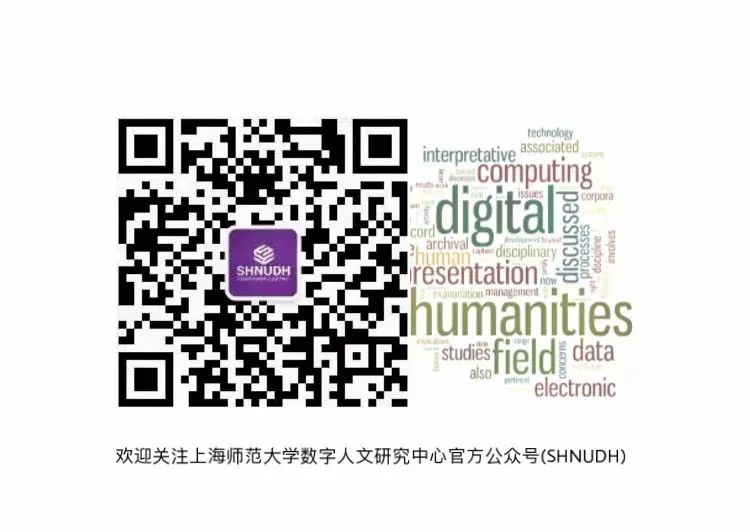 包弼德   计算机科学、社会科学与人文学术