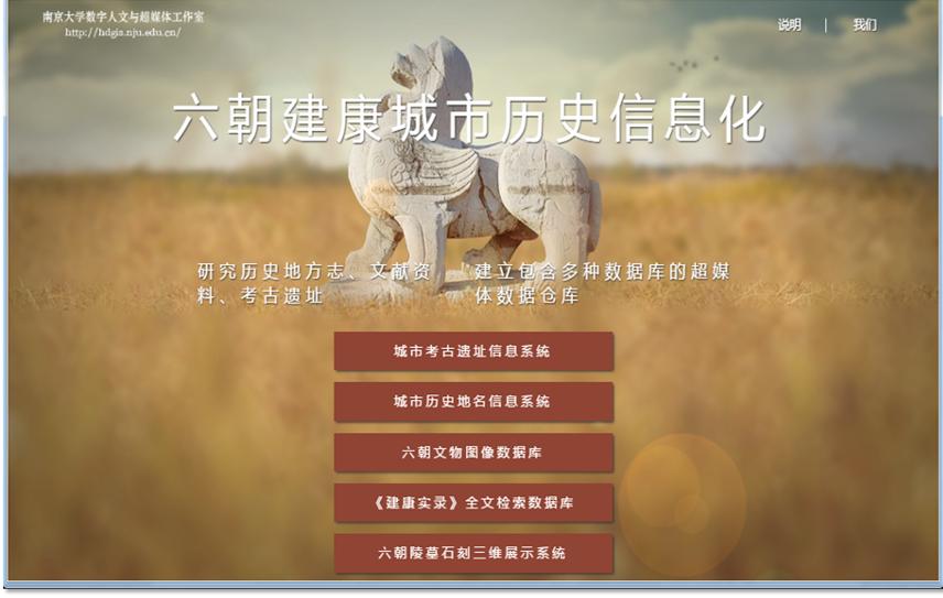 """比较视野中的数字人文对话与争议 ——南京大学""""比较视野中的数字人文反思""""学术研讨会综述"""