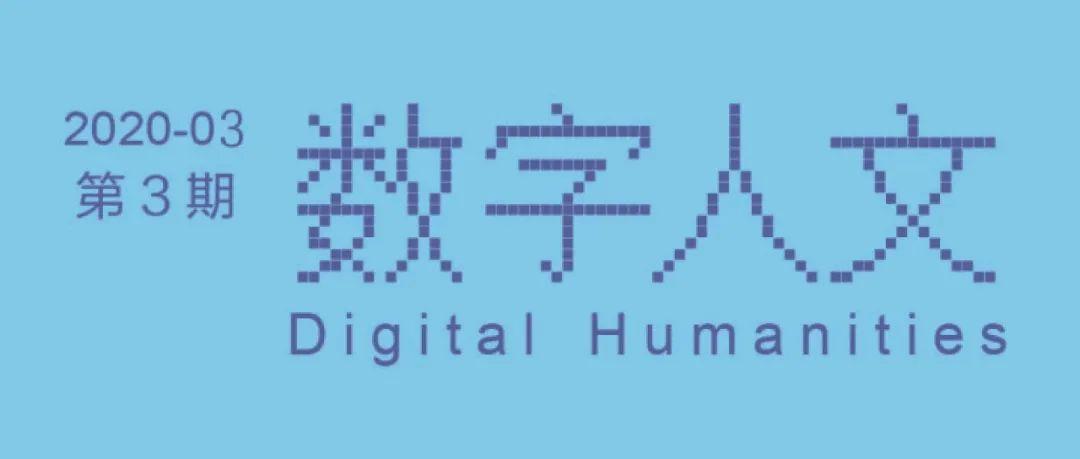 魏希德:数字人文研究的问题意识