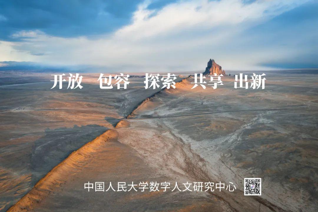 中国人民大学数字人文研究中心大事记( 2019—2020)