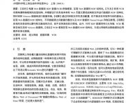 thumbnail of [陈涛]Web数据到RDF数据的框架实现