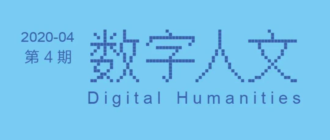 《数字人文》2020年第4期编后记
