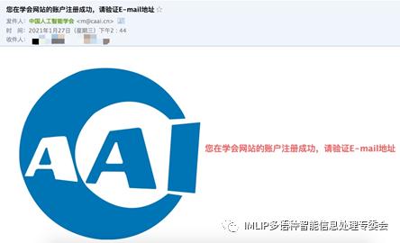 中国人工智能学会多语种智能信息处理专业委员会  基本介绍+会员注册申请流程