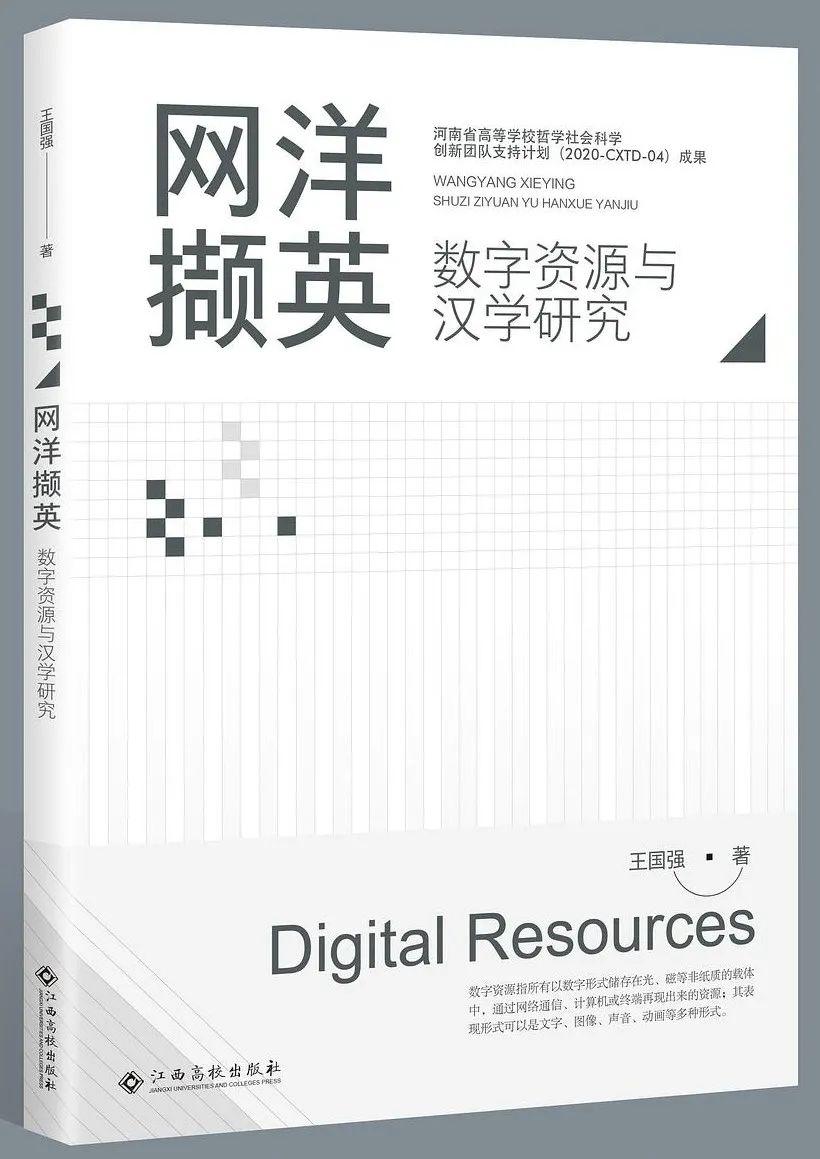 书讯 | 王国强著《网洋撷英:数字资源与汉学研究》