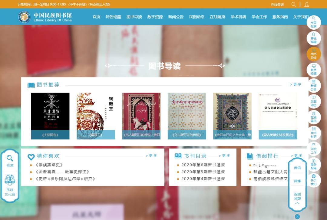 中国民族图书馆官网完成改版升级更好服务读者