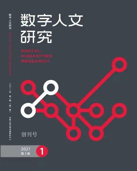 学术新知 |冯惠玲:数字人文视角下的数字记忆 ——兼议数字记忆的方法特点(附《数字人文研究》投稿方式)