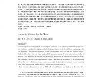 thumbnail of 万维网时代的规范控制_刘炜