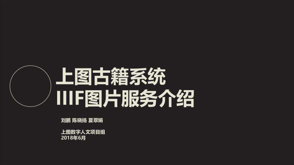 thumbnail of 上图古籍系统iiif图片服务介绍