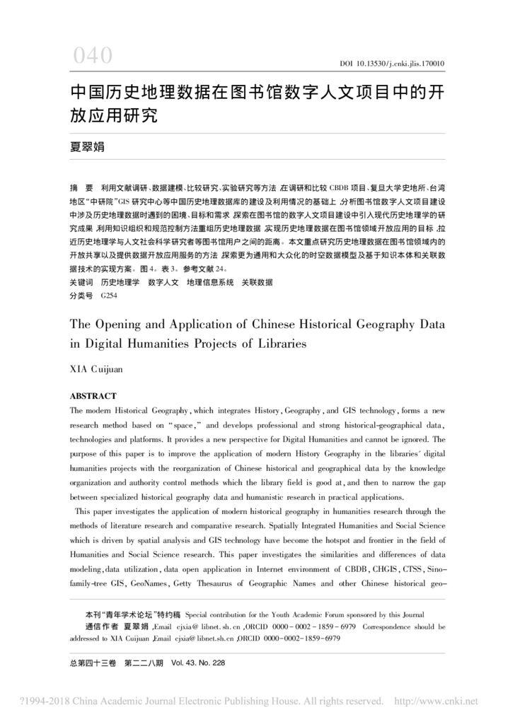 thumbnail of 中国历史地理数据在图书馆数字人文项目中的开放应用研究_夏翠娟