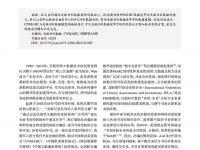 thumbnail of 中文关联书目数据发布方案研究_夏翠娟