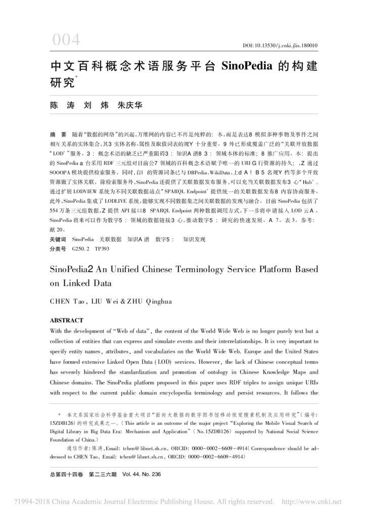 thumbnail of 中文百科概念术语服务平台SinoPedia的构建研究_陈涛