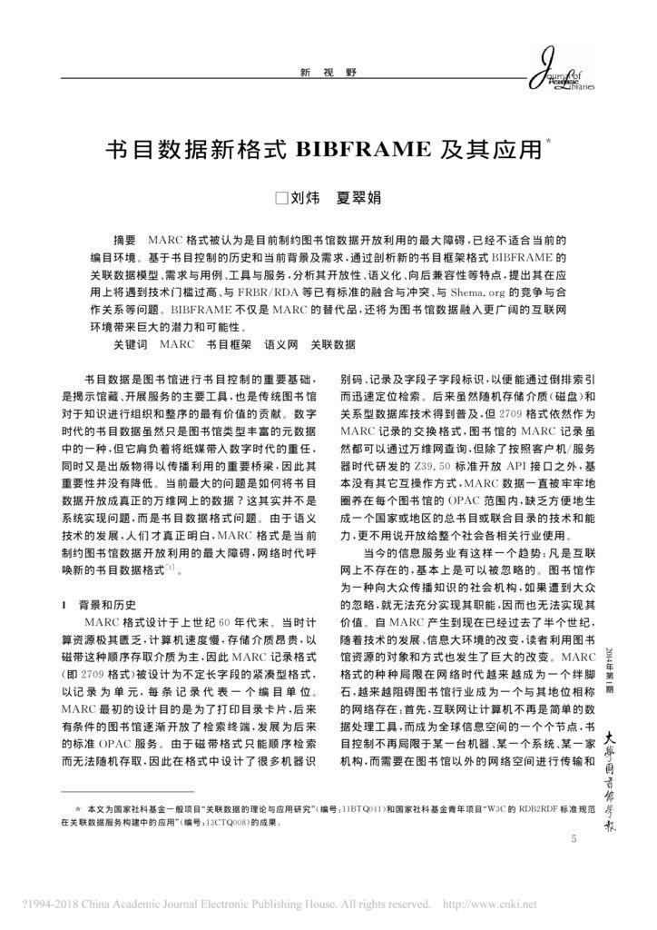 thumbnail of 书目数据新格式BIBFRAME及其应用_刘炜-1