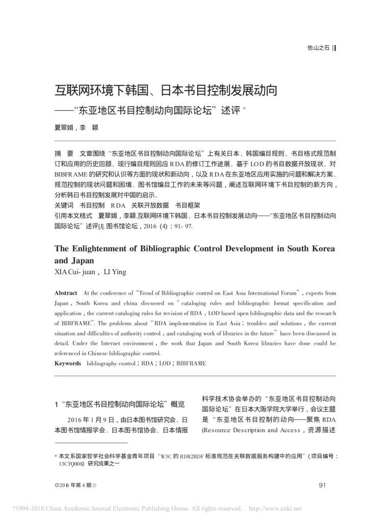 thumbnail of 互联网环境下韩国、日本书目控制发展动向——东亚地区书目控制动向国际论坛述评_夏翠娟