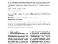 thumbnail of 关联书目数据模型比较研究_吴贝贝