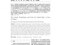 thumbnail of 关联数据发布技术及其实现_以Drupal为例_夏翠娟