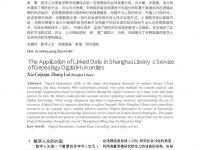 thumbnail of 关联数据在家谱数字人文服务中的应用_夏翠娟