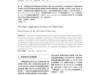 thumbnail of 关联数据开放应用协议_张春景
